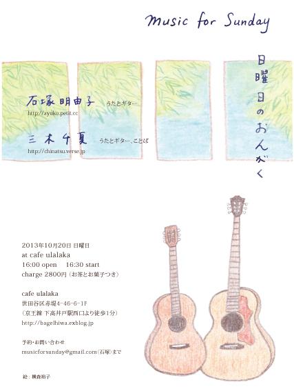 musicforsunday